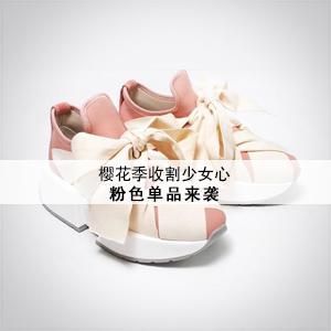 樱花季收割少女心,粉色单品来袭