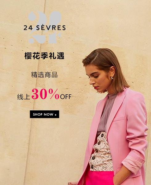 24 SÈVRES樱花季礼遇,精选商品线上30%OFF