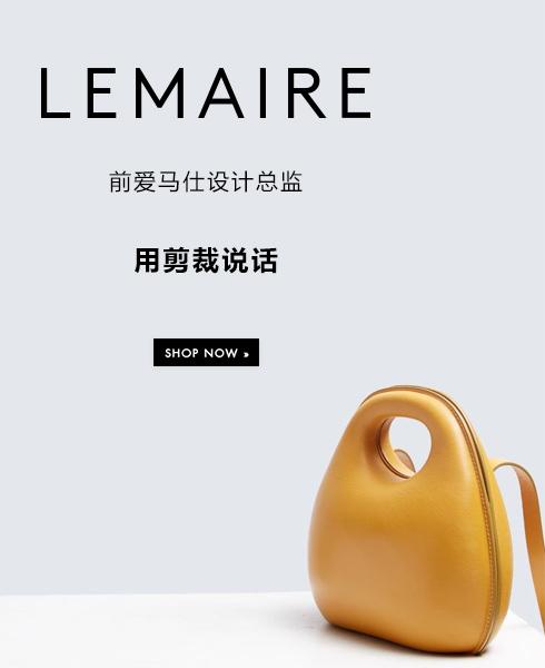 Lemaire:前爱马仕设计总监,用剪裁说话