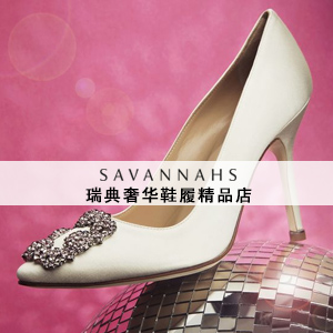 瑞典奢华鞋履精品店SAVANNAHS,折扣高达50%OFF