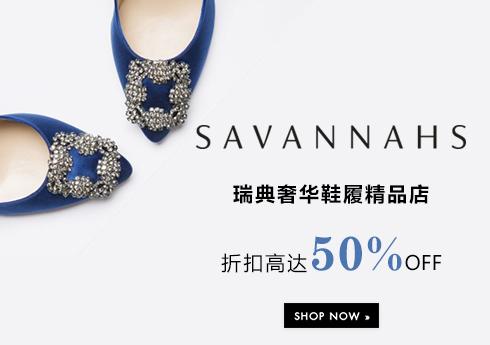 瑞典奢华鞋履精品店SAVANNAHS,折扣高达50%OFF