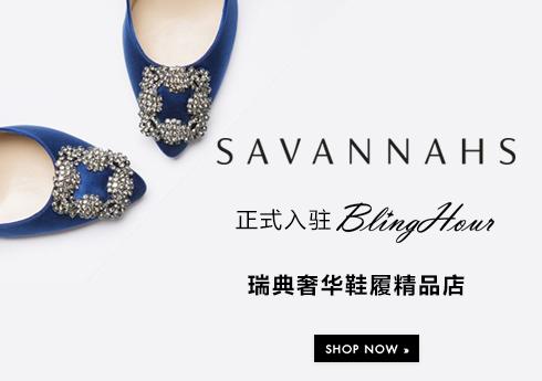 瑞典奢华鞋履精品店SAVANNAHS,正式入驻闪亮时刻