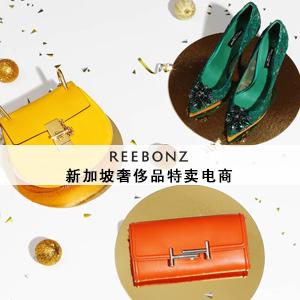 新加坡奢侈品特卖平台Reebonz正式入驻BlingHour