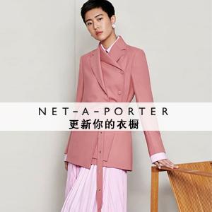 NET-A-PORTER更新你的衣橱,精选商品15%OFF