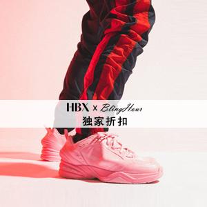 闪亮独家:HBX正价品立享10%OFF