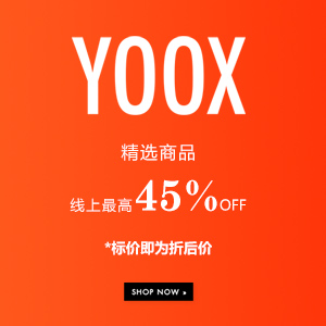 YOOX :精选商品线上最高45%OFF