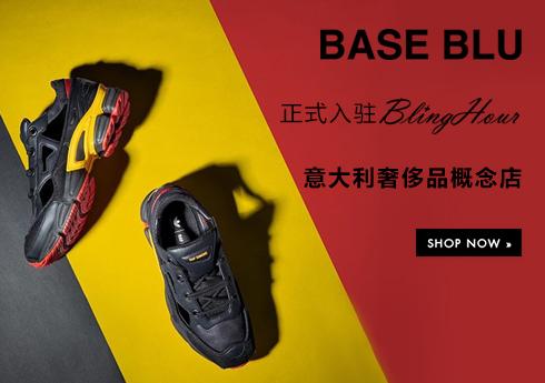 意大利奢侈品概念店BASE BLU正式入驻!