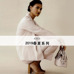 Tod's 2019春夏系列:D-Styling Bag回归!