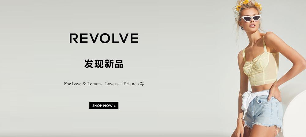 REVOLVE:发现新品