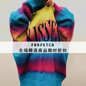 Farfetch惊喜大促!全场精选商品限时30%OFF