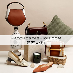 matchesfashion私密7折,超值精选!