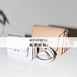 mytheresa私密活动!精选商品30%OFF