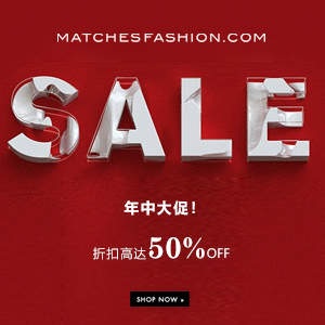 matchesfashion年中大促:折扣高达50%OFF