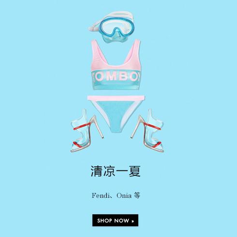 清凉一夏:泳衣