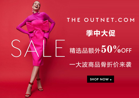 THE OUTNET:疯狂季中大促,精选品额外50%OFF