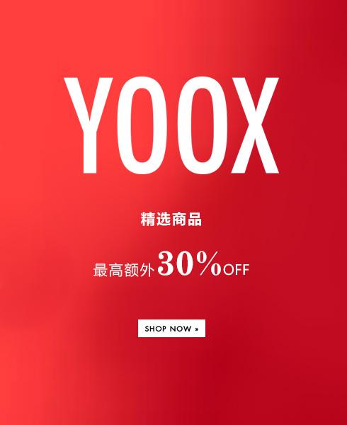 YOOX:精选商品最高额外30%OFF