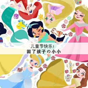 儿童节快乐! 圆了孩子の小小 英雄梦&公主梦