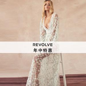 REVOLVE年中特惠:挑选美衣好时机