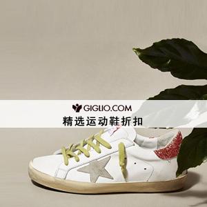 Giglio:精选运动鞋30%OFF