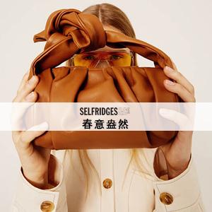 Selfridges:春意盎然