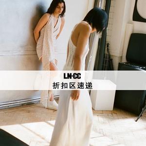 LN-CC:折扣区速递!折扣高达70%OFF