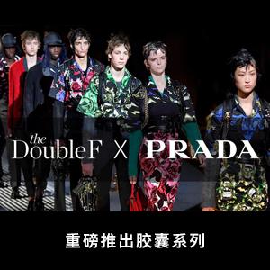 TheDoubleF X Prada胶囊系列