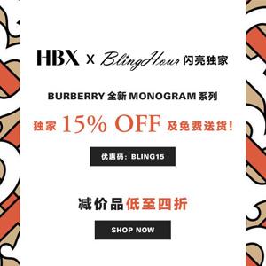 HBX闪亮独家:Burberry新品限时15%OFF并免邮