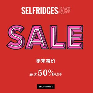 Selfridges:季末减价!折扣高达50%OFF