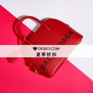 Giglio夏季折扣:折扣高达50%OFF