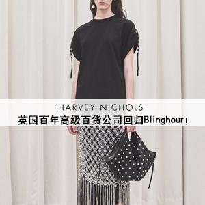HarveyNichols:英国百年高级百货公司回归Blinghour!