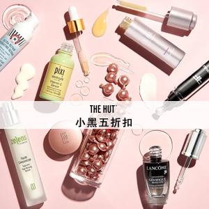 The Hut Group旗下美妆电商小黑五折扣:高达35%OFF