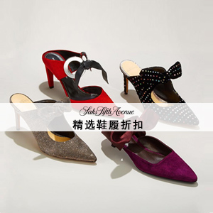 SaksFifthAvenue:精选鞋履高达60%OFF