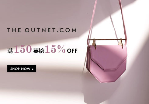 THE OUTNET.COM:150英镑可享15%OFF