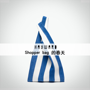 Hayward:Shopper bag 的春天